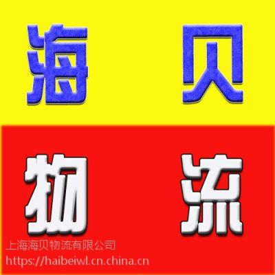 专业服务上海至乌鲁木齐货运专线 行李托运 空车配货