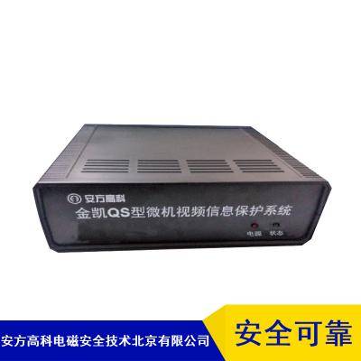 安方高科价格_微机视频保护系统_电磁兼容保护系统_自主研发加工定制
