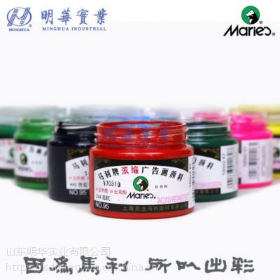 马利95#浓缩广告画颜料 艺考用颜料 35色纯色水粉颜料 100ML