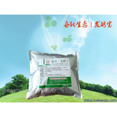 内蒙有机肥厂家提供有机肥发酵菌种_秸杆腐熟剂_发酵宝_发粪宝_人畜粪便处理