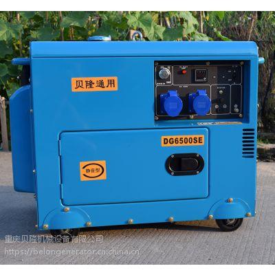 DG6500SE贝隆通用5KW静音柴油发电机组5KVA低噪音发电机5KW可移动小型柴油发电机组