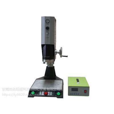 15K超声波焊接机,广东超声波厂家,劲旺
