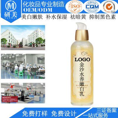 白云区化妆品生产厂家金沙补水嫩白乳液OEM ODM贴牌加工定制