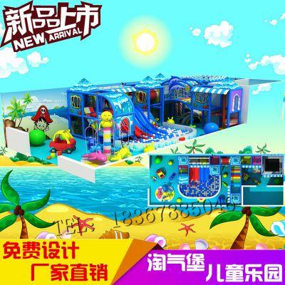 树人专业生产中小型室内淘气堡 综合主题儿童乐园 PVC免费定制