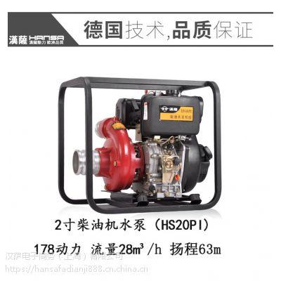 柴油机带2寸抽水泵 汉萨2寸柴油高压水泵HS20PIE