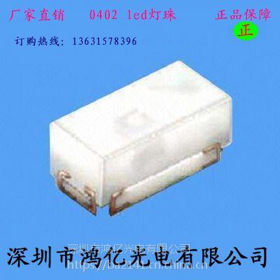 国产高亮0402白灯 白光 白发白色led贴片灯,厂家直销