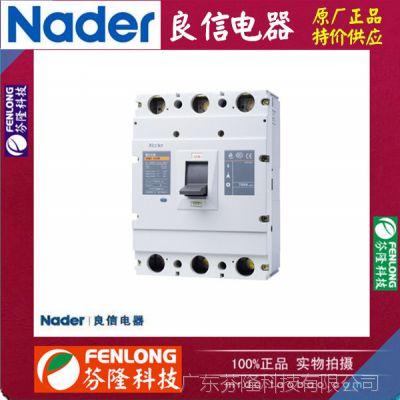 良信电器NPM2-225M/3300塑壳断路器