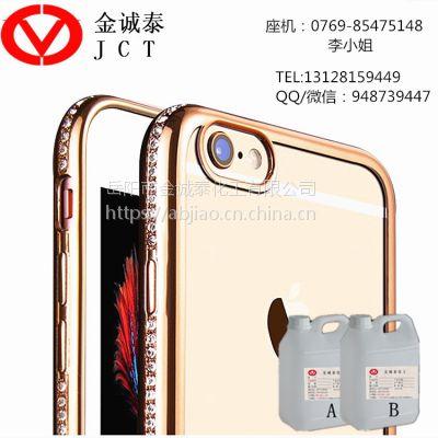 长安金诚泰供应苹果手机壳表面滴胶AB胶 透明 环氧树脂水晶胶07455AB