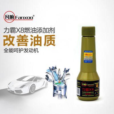 凡响力霸X8汽油添加剂燃油宝积碳清洗剂燃油添加剂柴油通用节油宝