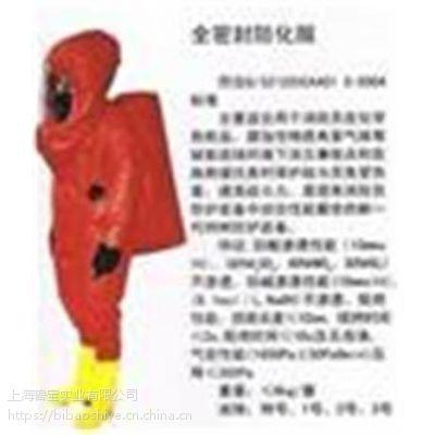 BBI-052重型防化服