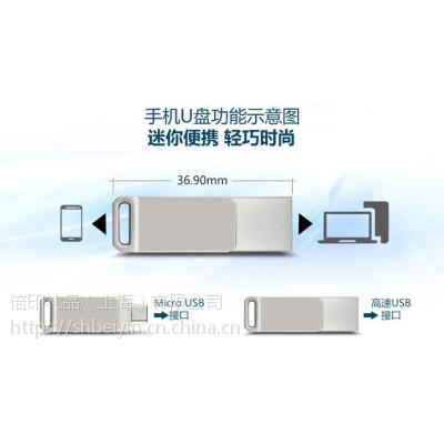 供应全金属容量16G安卓苹果手机U盘