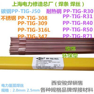 上海电力ER80S-B6焊丝 电力修造维修耐热钢焊丝厂家