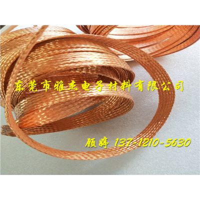TZX-20裸铜编织线 接地编织铜带常用规格