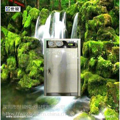 世骏牌实验室纯水机超纯水机专业厂家0755-28187578 给您惊喜