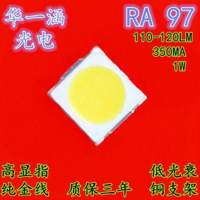 贴片高显指LED3030灯珠显指RA95-100高亮100-120LM 1W白光