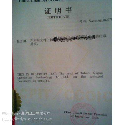伊朗使馆认证 CO/商业发票/授权书/健康证/声明等 上海 12个工作日