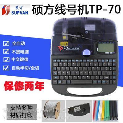 线号机硕方线号机TP-70号码管打印机线号管印字机 打号机厂家批发