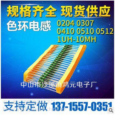 供应0204 0307 0410 0510 0512多层平绕式色环电感 涂装电感