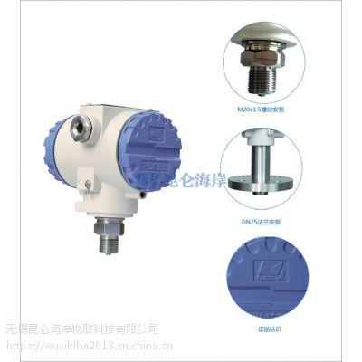 供应昆仑海岸压力变送器JYB-KO-PA1GEF无锡昆仑海岸压力传感器加工厂