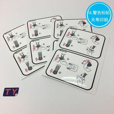 拉带指示警告语标贴 户外抗紫外线标签 防水PVC不干胶贴纸定制