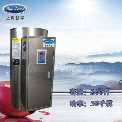 上海新宁NP200-50热水器功率50容积200升千瓦大型热水器