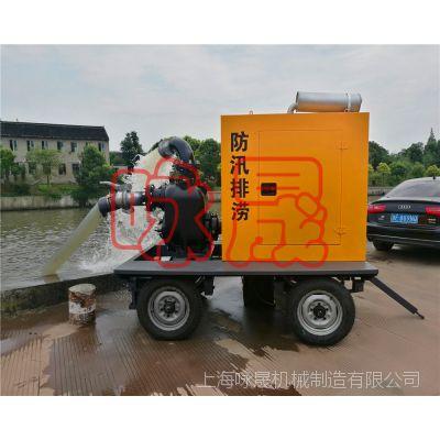 防汛6寸柴油水泵 拖挂式铸铁污水泵 防汛排涝移300立方移动泵车