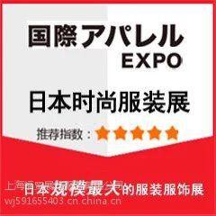 2018日本东京国际服装展览会FASHION WORLD