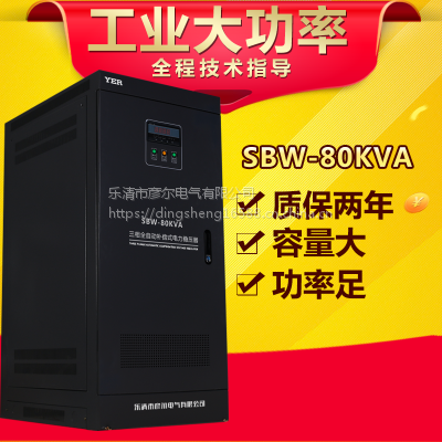 供应彦尔SBW-80KVA大功率三相全自动交流稳压器高质量