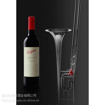 2013年BIN707报价 奔富酒园707赤霞珠干红批发价格