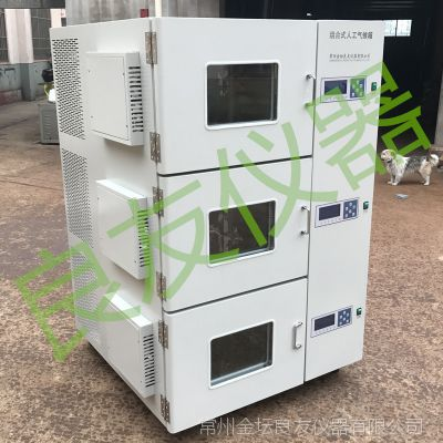 QHX-3X100组合式人工气候箱 三层叠加恒温恒湿光照培养箱厂家直销