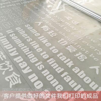 深圳uv彩白彩uv超透玻璃贴防水uv全透片户外广告玻璃贴uv打印