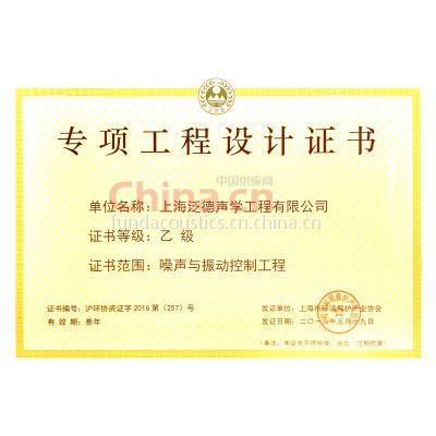 专项工程设计证书