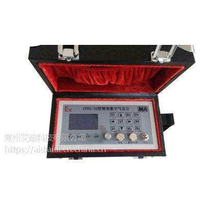 郑州艾迪科技 CPD2/20精密气压计