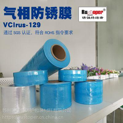 供应vci气相防锈拉伸缠绕膜