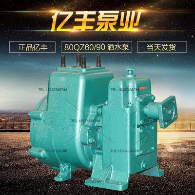 厂家直销亿丰泵业大功率80QZ60/90自吸离心式洒水车水泵