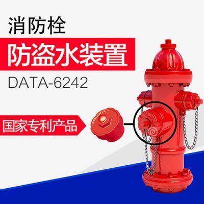 智慧消防栓、智能消防栓监控系统