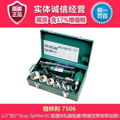 美国格林利冲孔器 7506型手动液压冲孔组套工具 含17%增值税