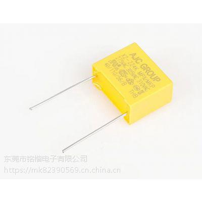 原厂AJC艾江品牌X2安规电容器224K/275