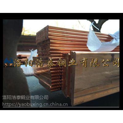 洛阳浩泰铜业主产优质{国标铜排} 值得信赖