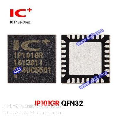 九旸电子 IC+ 芯片 IP101GR 封装QFN32 100兆网络芯片 ICPlus