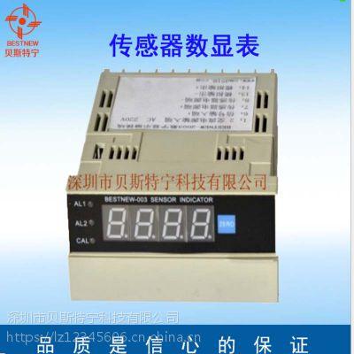 贝斯特宁数字显示器 BESTNEW-003 电子尺数显表