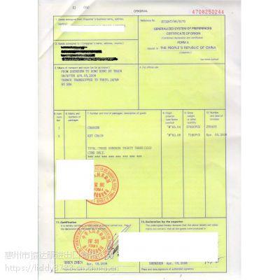 中国-新西兰 优惠产地证 双抬头 当天出 QQ 1208005274