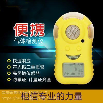 西安华凡HFP=1201可燃气体检测仪便携式报警器厂家直销包邮可开专票普票可充电