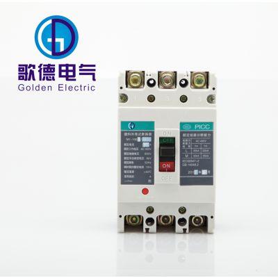 广州歌德厂家直供优质空气式塑壳式断路器 剩余电流保护塑壳断路器空气开关