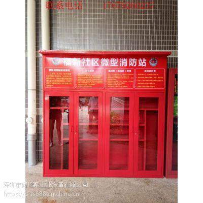 奥瑞斯工业设备有限有公司最新产品---微型消防站特价上市