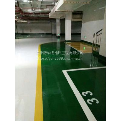 贵州源华成公司是一家集地坪漆系列,密封固化剂系列,金刚砂耐磨骨料系列产品的研发,销售及施工