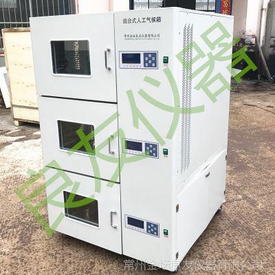 HWHS-3X100叠加式恒温恒湿培养箱 分体式三层控温控湿箱厂家直销