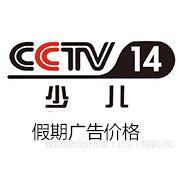 2018年央视广告价格CCTV14少儿频道寒暑假广告价格-广告代理公司
