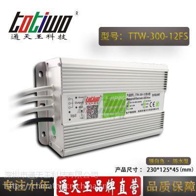通天王12V25A(300W)银白色户外防水LED开关电源 IP67恒压直流