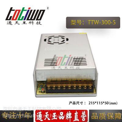 通天王5V300W(60A)电源变压器 集中供电监控LED电源